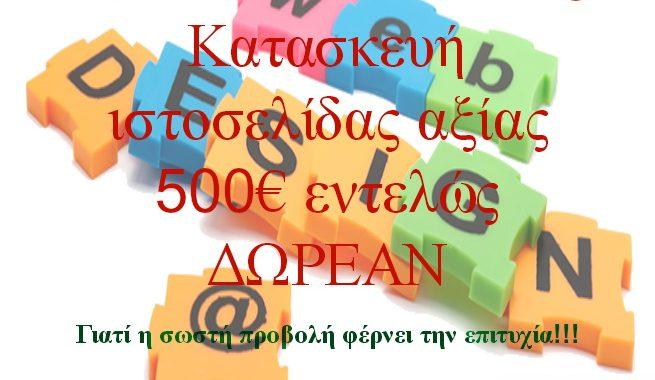 ΔΙΑΓΩΝΙΣΜΟΣ webdesign